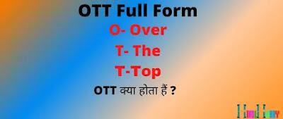 OTT Full Form| OTT Platform
