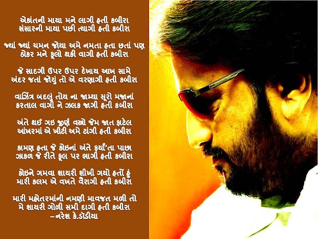 एकांतनी माया मने लागी हती कबीरा Gujarati Gazal By Naresh K. Dodia