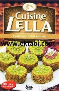 تحميل كتاب مطبخ لالة خاص بحلويات شرقية  cuisine lella gateaux orientaux