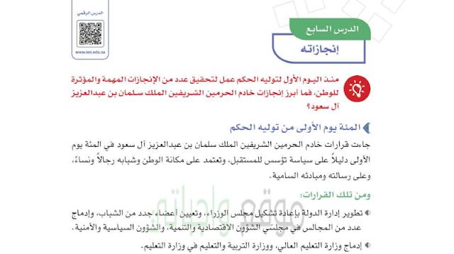 حل درس إنجازات الملك سلمان بن عبد العزيز آل سعود للصف السادس ابتدائي