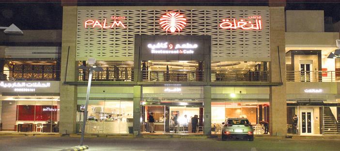 أسعار منيو و رقم عنوان فروع مطعم مرسى النخلة Palm Marina