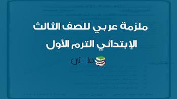 ملزمة عربي تالتة إبتدائي الترم الأول 2018
