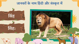Lion name in sanskrit and hindi with images