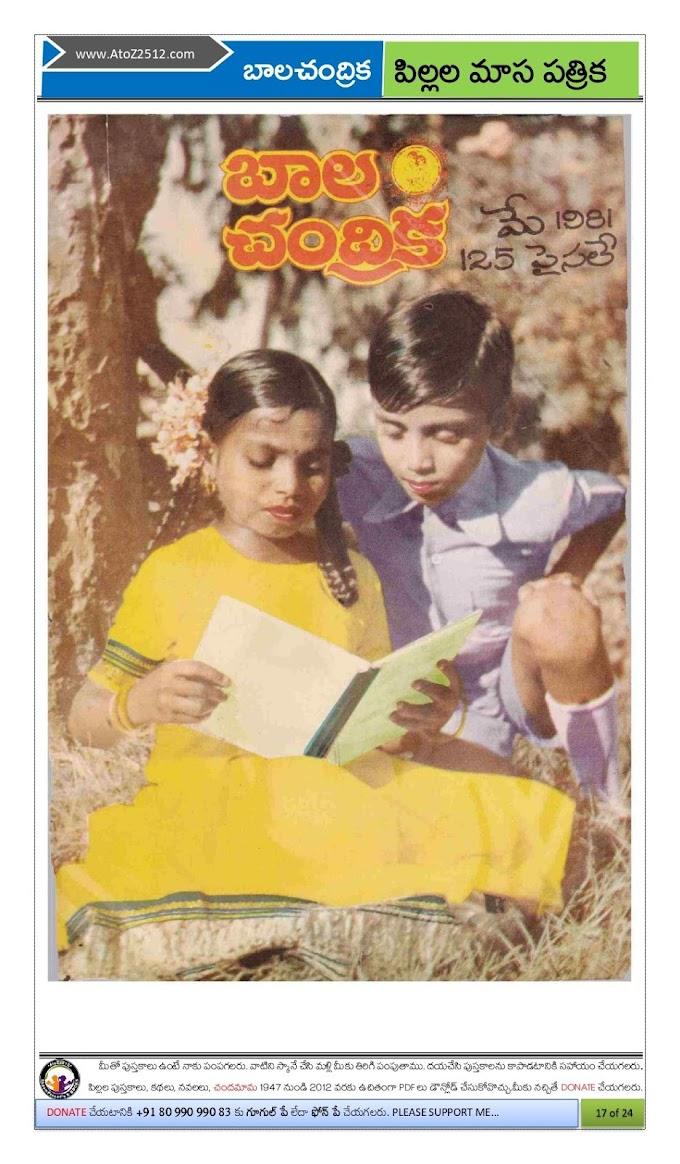 Bala Chandrika_1981-05-May
