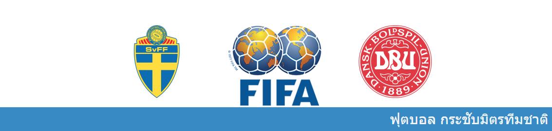 แทงบอลออนไลน์ วิเคราะห์บอล กระชับมิตร ทีมชาติสวีเดน vs ทีมชาติเดนมาร์ก