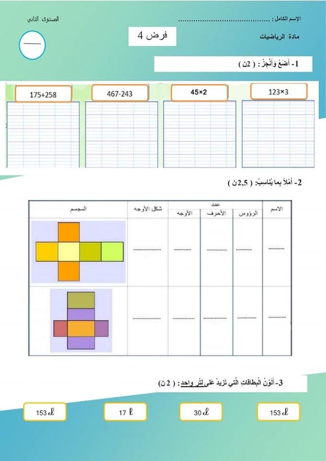 نموذج آخر لفروض المستوى الثاني في مادة الرياضيات المرحلة الرابعة