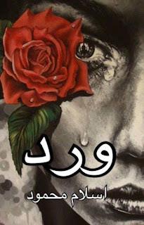 رواية ورد - إسلام محمود