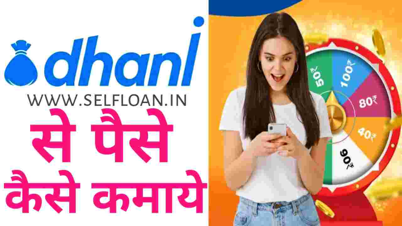 Dhani Lifetime Free Cashback Card | Dhani Free Cashback Card Apply Online - Self Loan