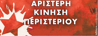 ΑΡΙΣΤΕΡΗ ΚΙΝΗΣΗ ΠΕΡΙΣΤΕΡΙΟΥ: ΓΙΑ ΥΓΕΙΑ – ΠΑΙΔΕΙΑ – ΨΩΜΙ – ΕΛΕΥΘΕΡΙΑ