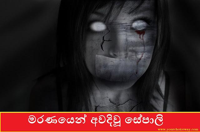 මරණයෙන් අවදිවූ සේපාලි (Sepali Awakened From Death) - Your Choice Way