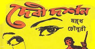 Mayukh Chowdhury Bangla Boi PDF