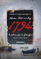 https://www.culture21century.gr/2020/03/1794-oi-skoteines-meres-ths-stokxolmhs-toy-niklas-natt-och-dag-book-review.html