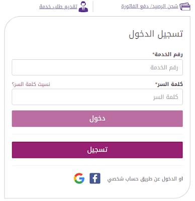 تسجيل حساب وي للانترنت الارضي من الكمبيوتر