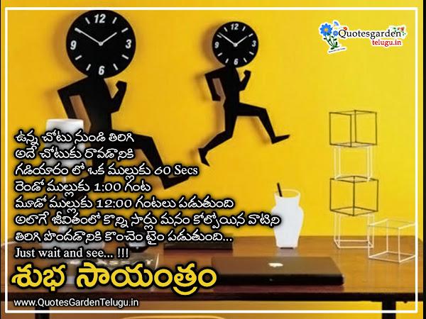 Telugu quotes on life download