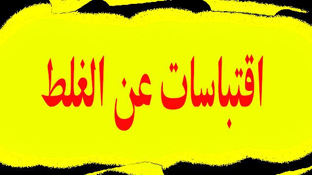 اقتباسات عن الغلط  وتصحيحه ❤️ أجمل حكم وأمثال
