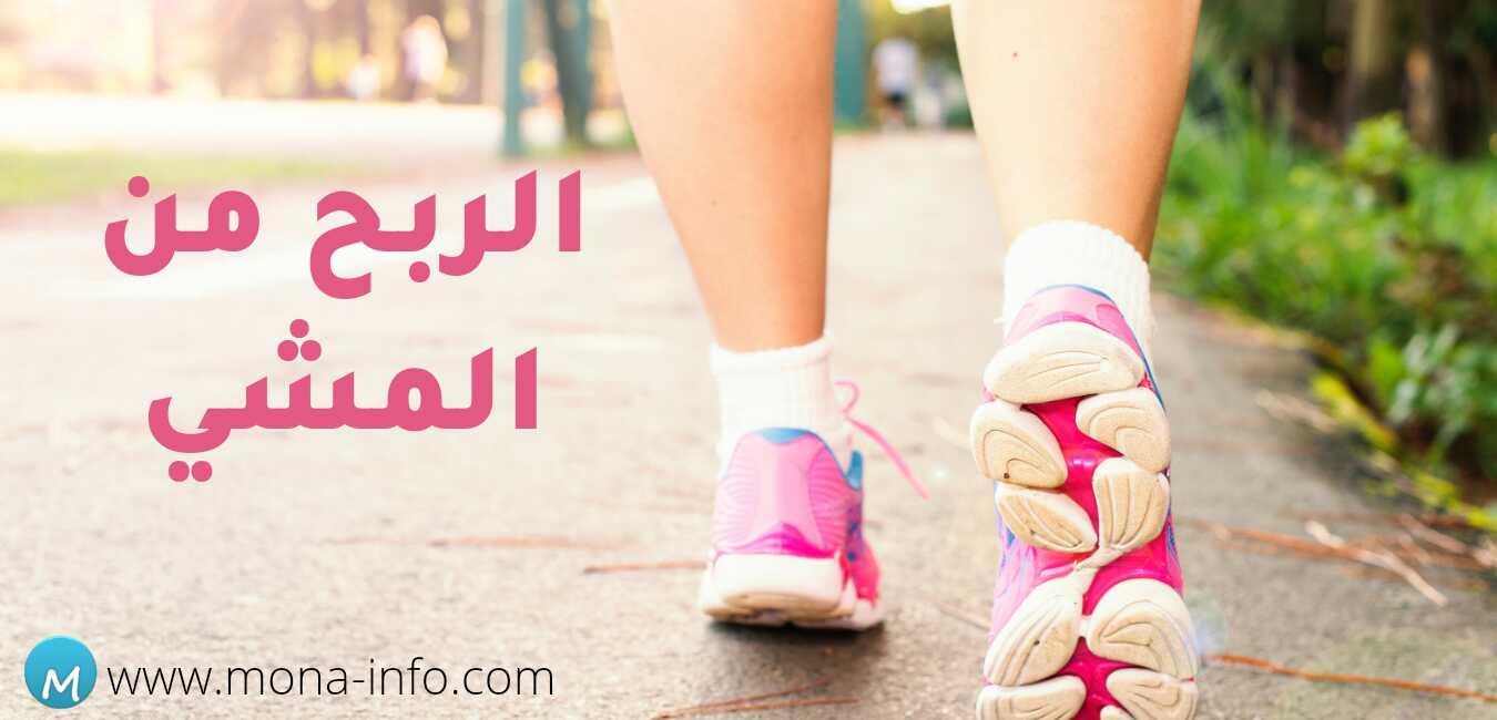 الربح من المشي