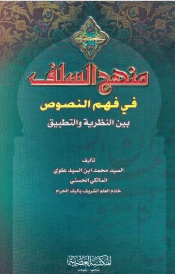pdf kitab manhaj salaf karya sayyid muhammad download gratis