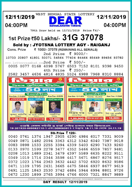 Sambad lottery 12-11-2019 West Bengal State Lottery Result 04.00 PM-lotterysambadresults.com