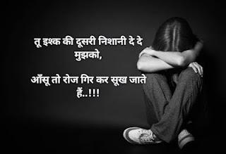 Two Line hindi Shayari with images