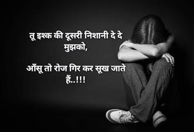 Two Line hindi Shayari with images | दो लाइन हिंदी शायरी - Hindi Shayari -  Quotes And Status