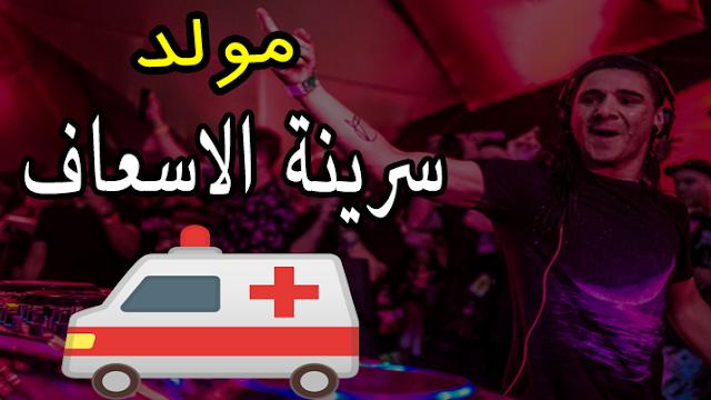 مولد سرينة الاسعاف هترقص الشباب توزيع درامز العالمى السيد ابو جبل 2019