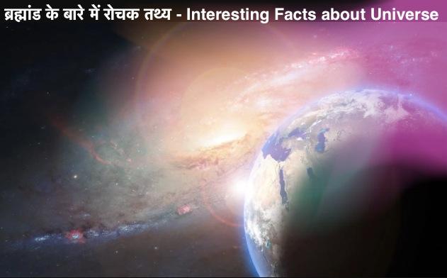 ब्रह्मांड के बारे में रोचक तथ्य क्या हैं? Interesting Facts about universe?