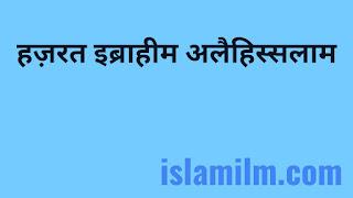 पैगम्बर हज़रत इब्राहिम की कहानी (Story of Prophet Ibrahim)