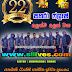 HIRU TV 22ND ANNIVERSARY PARTY WITH SAHARA FLASH 2020-07-01