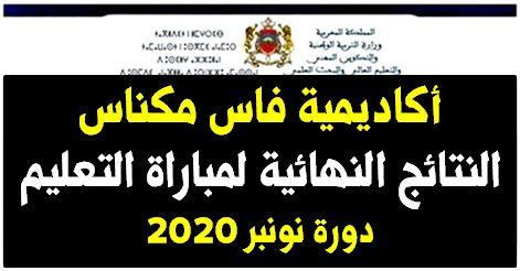 جهة فاس مكناس النتائج النهائية لمباراة التعليم والملحقين نونبر 2020