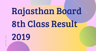 Rajasthan 8th board results date and time,RBSE 12TH RESULT,RBSE 8TH BOARD RESULT,RBSE 10TH RESULT,RBSE 8TH RESULT