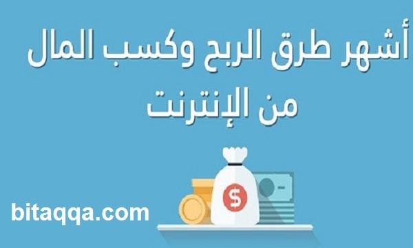 الربح من الانترنت  الربح من كتابة المقالات العربيه