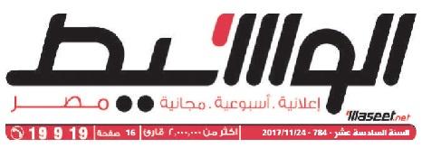 جريدة وسيط القاهرة عدد الجمعة 24 نوفمبر 2017 م