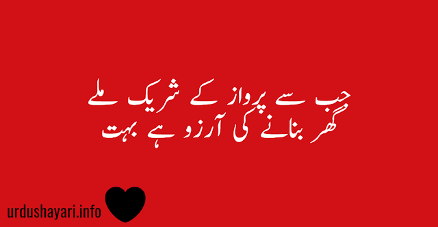 arzoo collection - 2 line love aarzoo poetry by parveen shakir - ghar banannay ki aarzzo