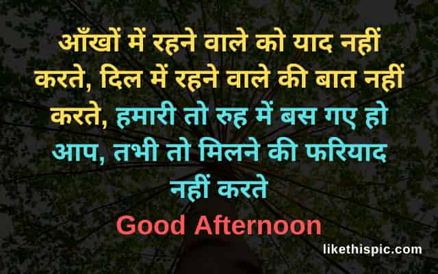 Good Afternoon In Hindi 2019