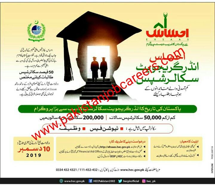 Latest Ehsaas Undergraduate Scholarships 2019 HEC Apply Online www.ehsaas.hec.gov.pk (200000 Scholarships)
