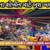 Good news for Garba enthusiasts, Navratri can be held in Gujarat