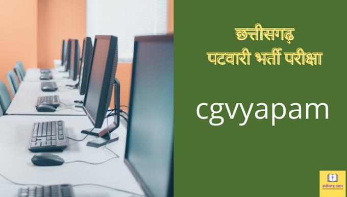 Cg Patwari bharti exam | छत्तीसगढ़ पटवारी भर्ती परीक्षा 2 | CG GK