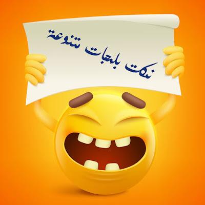 نكت عربية بلهجات متنوعة لكل العرب