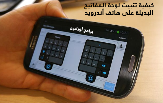 كيفية تثبيت لوحة المفاتيح البديلة على هاتف أندرويد