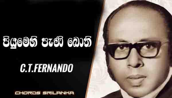 Piyumehi Pani Bothi Chords, C.T. Fernando Songs, Piyumehi Pani Bothi Song Chords, C.T. Fernando Songs Chords, Sinhala Songs Chords,