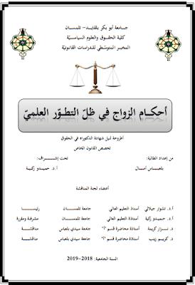 أطروحة دكتوراه: أحكام الزواج في ظل التطور العلمي PDF