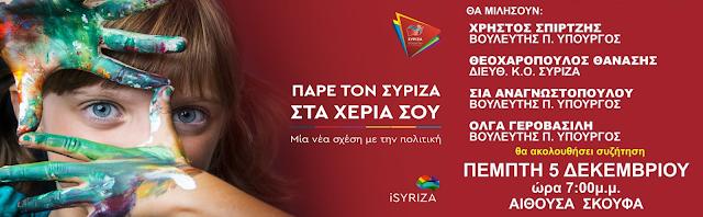 Απόψε η ανοιχτή συνέλευση για τη διεύρυνση του ΣΥΡΙΖΑ – Προοδευτική Συμμαχία στην Άρτα -VIDEO