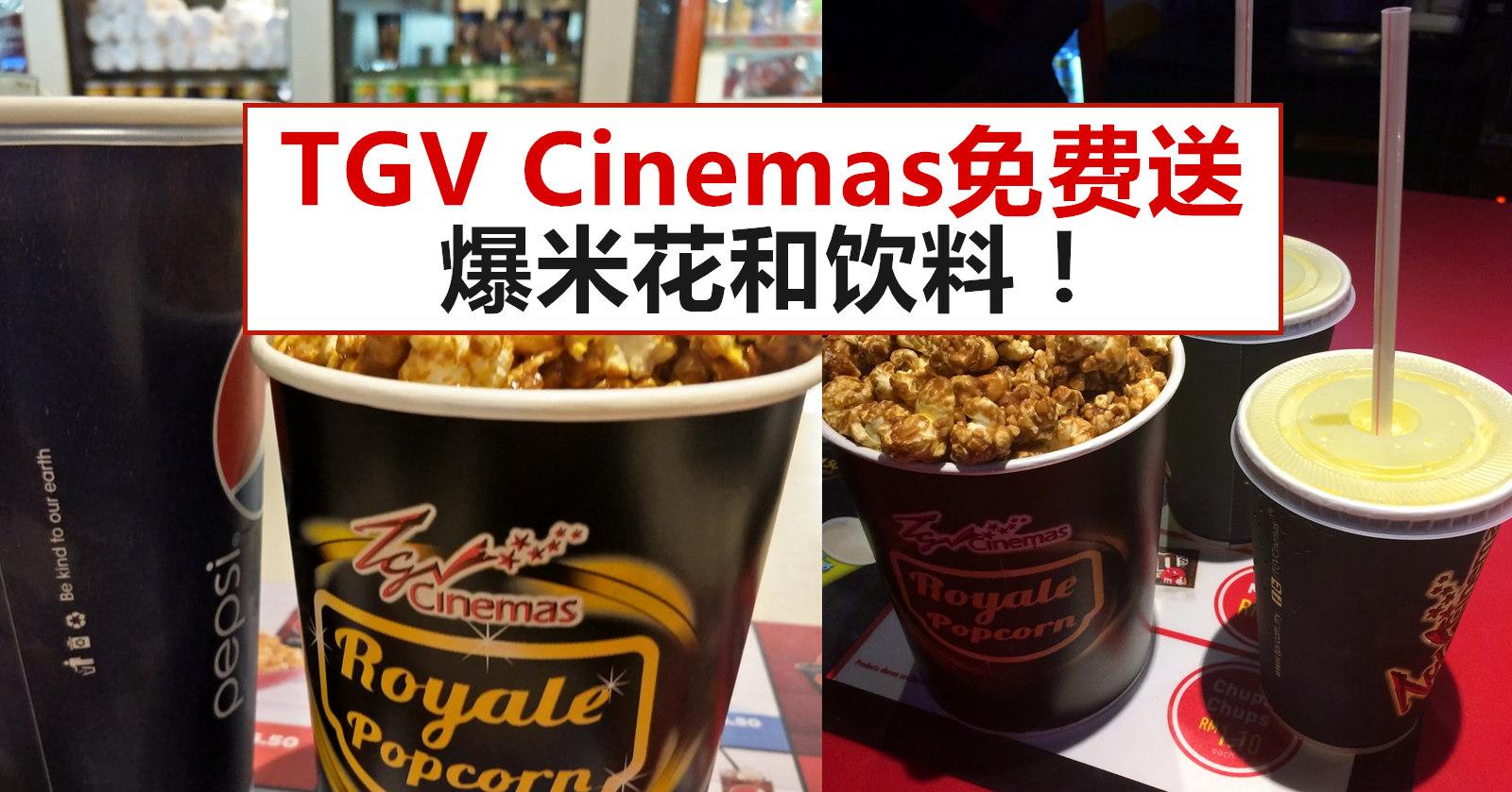TGV Cinemas免费送爆米花和饮料!