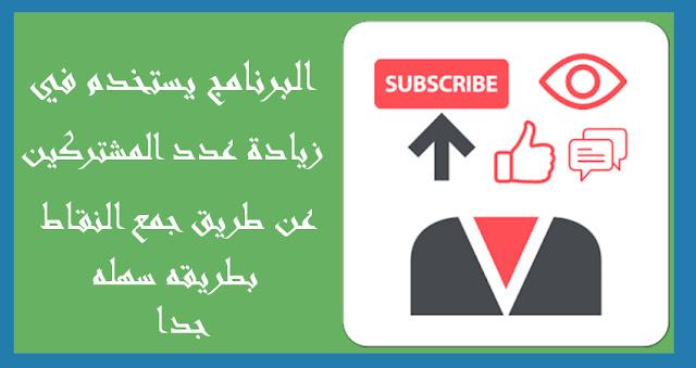 البرنامج المميز لزيادة عدد المشتركين في قناتك على اليوتيوب