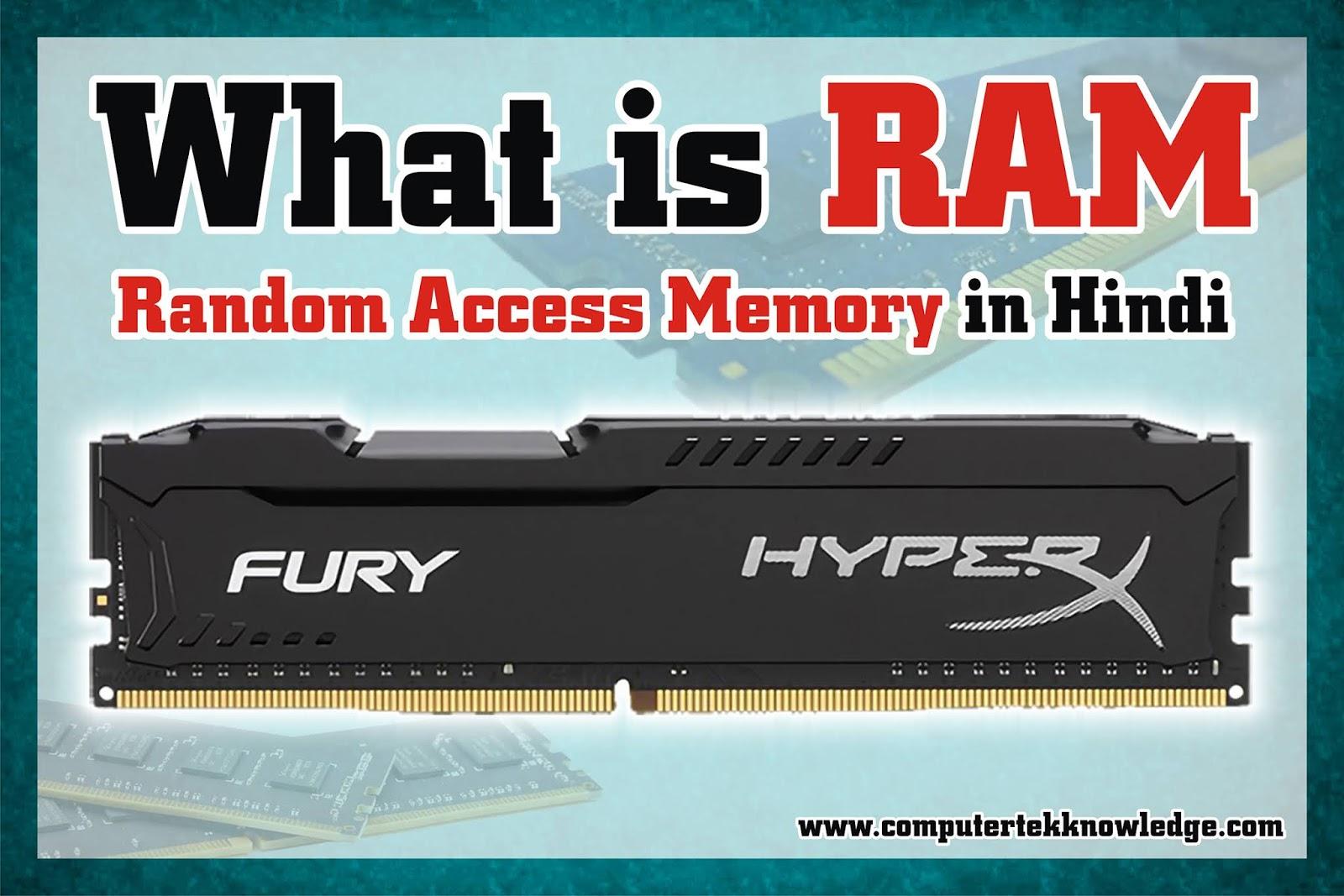 what is random access memory ram in hindi