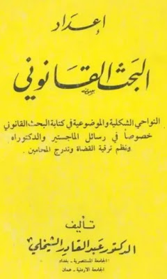 البحث القانوني| أعداد البحث القانوني pdf د.عبد القادر الشيخلي