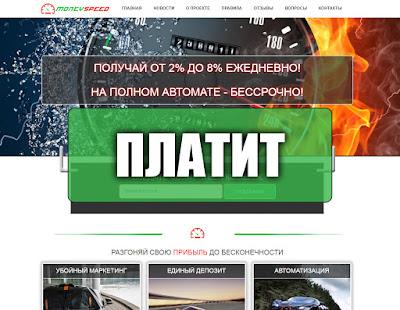 Скриншоты выплат с хайпа moneyspeed.club