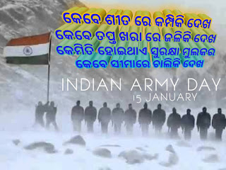indian army day odia wishes