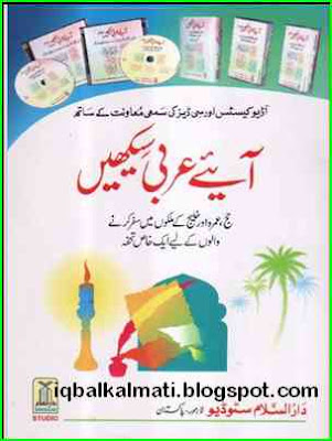 Learn Arabic in Urdu