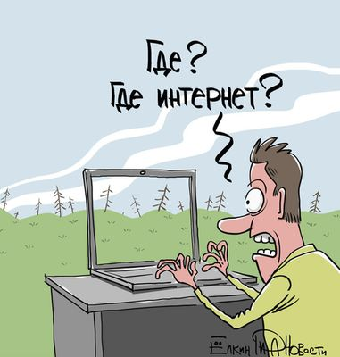 1 февраля часть сайтов в Интернете будет отключена